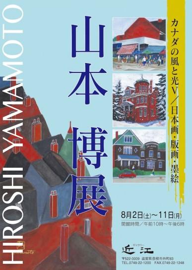 Hiroshi Yamamoto Japan Exhibit Poster