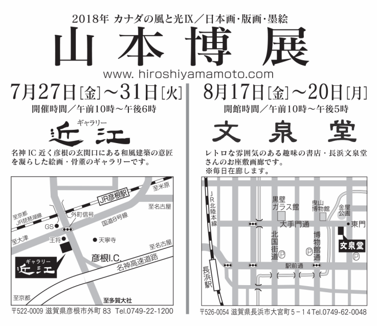 HY Japan Exhibit July August