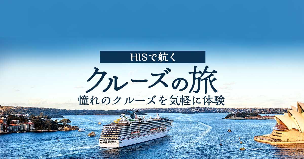 H.I.S.   海外旅行・格安航空券の総合情報サイト