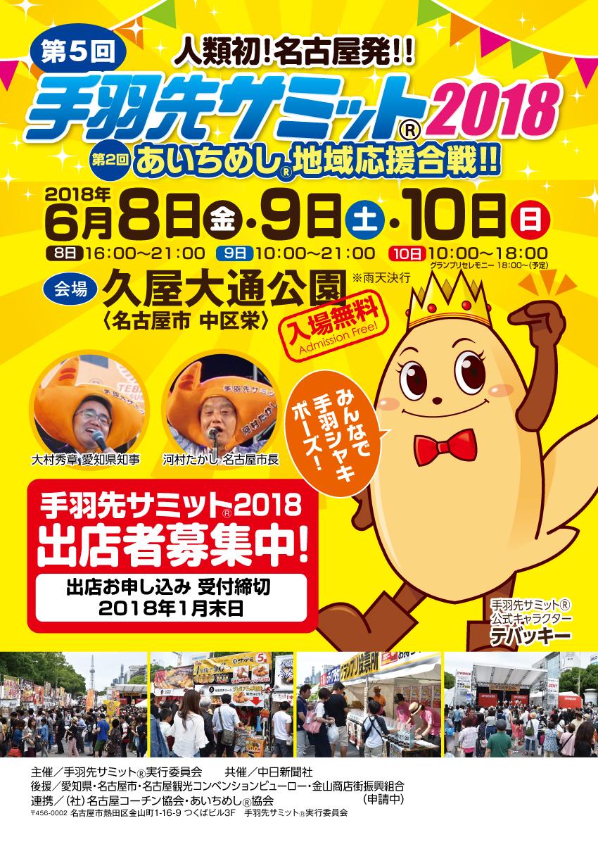 人類初!名古屋発!!第5回手羽先サミット2018