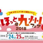 九州がぎっしりつまった観光イベント!ほっと@九州フェア2018. 見て、食べて、遊んで!九州の元気を名古屋へ。