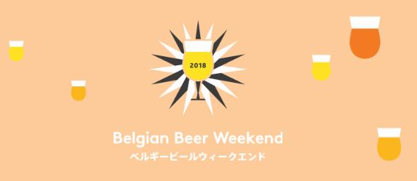 おいしくて、ワクワク。ベルギービールウィークエンド Nagoya