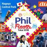 フィリピン・フェスタ東海2018