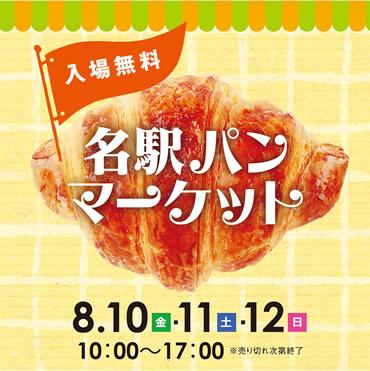 名駅パンマーケット