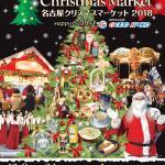 名古屋クリスマスマーケット2018