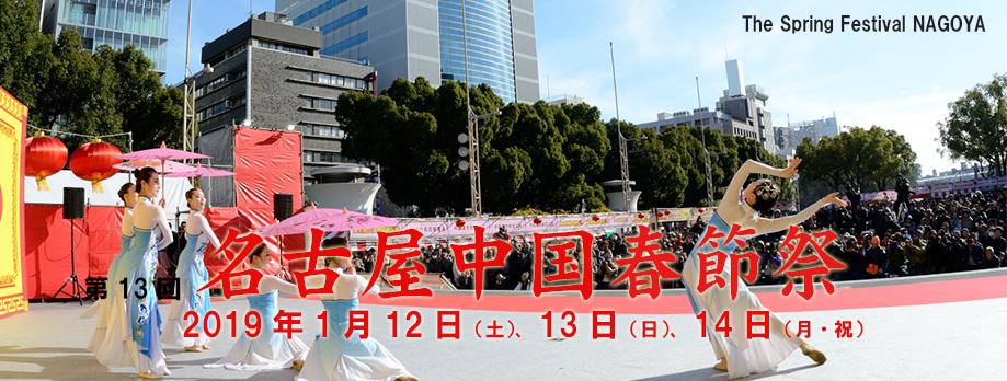 第13回名古屋中国春節祭