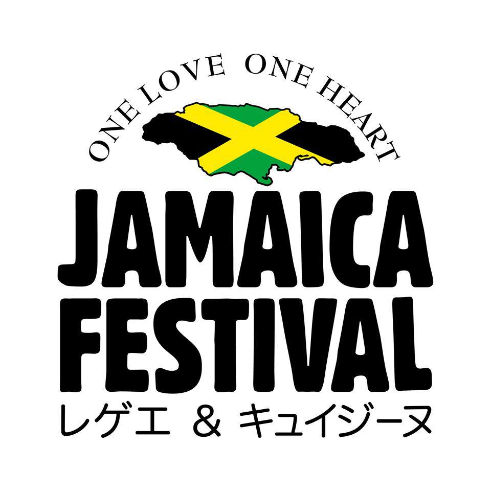 Jamaica Festival レゲエ&キュイジーヌ名古屋
