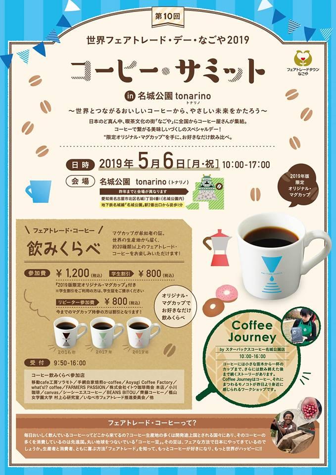 世界フェアトレード・デーなごや2019 コーヒー・サミット