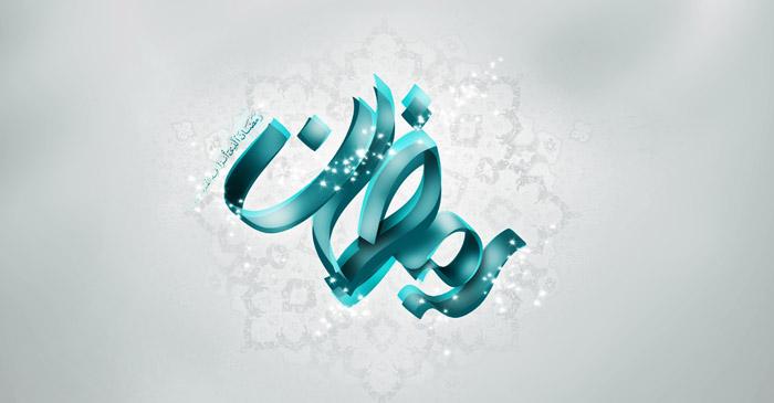 Renungan di Bulan Ramadhan
