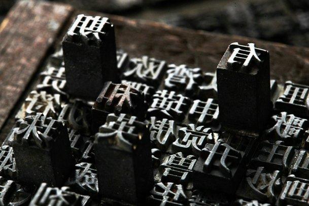 China engraving printing exhibition, Yangzhou Museum