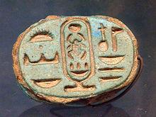 Anillo en el que se puede ver inscrito su nombre original, Nebkheperura