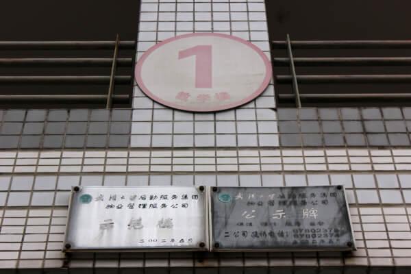 placa-aulario-1