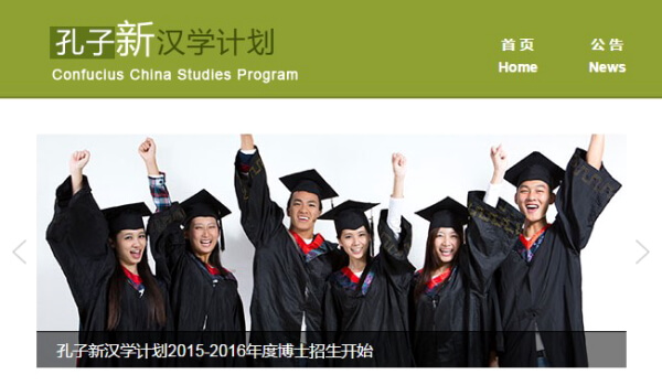 Becas del Instituto Confucio para investigar, entender y dar a conocer China