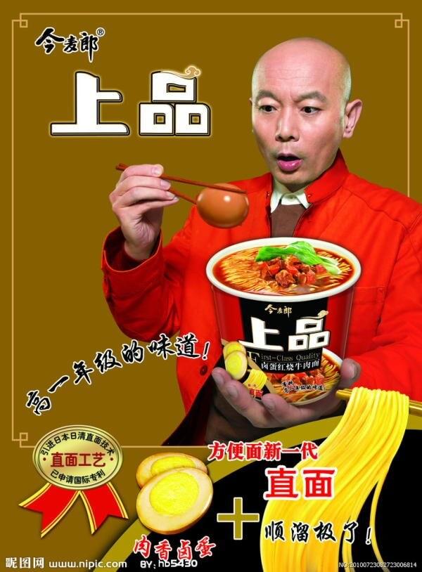 fideos-instantáneos-china-2