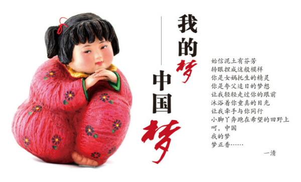 Entra la niña de Rajoy y la del Partido Comunista de China