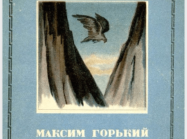 Radical Books: Maxim Gorky, 'Song of the Falcon' (1894)