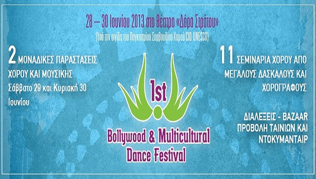 1ο Bollywood & Multicultural Dance Festival - Hit Channel