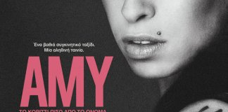 «Amy»: Το αστέρι της Amy Winehouse λάμπει και πάλι!