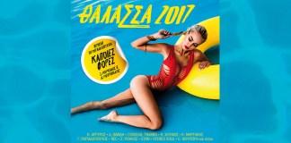 Θάλασσα 2017 (cover) - Hit Channel