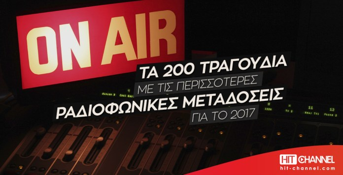 Top 200 Airplay Chart 2017 - Hit Channel