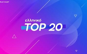 Ελληνικό - Greek - Top 20 - Official IFPI Airplay Chart - Media Inspector - Hit Channel
