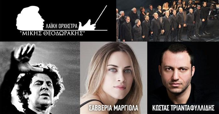 Σαββέρια Μαργιολά - Κώστας Τριανταφυλλίδης - Λαϊκή Ορχήστρα «Μίκης Θεοδωράκης»