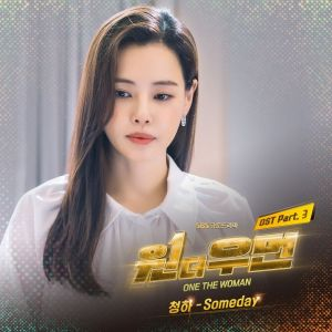 one of the woman ost