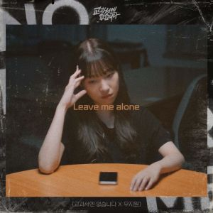 [Single] Woo Jee Won – Leave me alone (No Bother Me OST)
