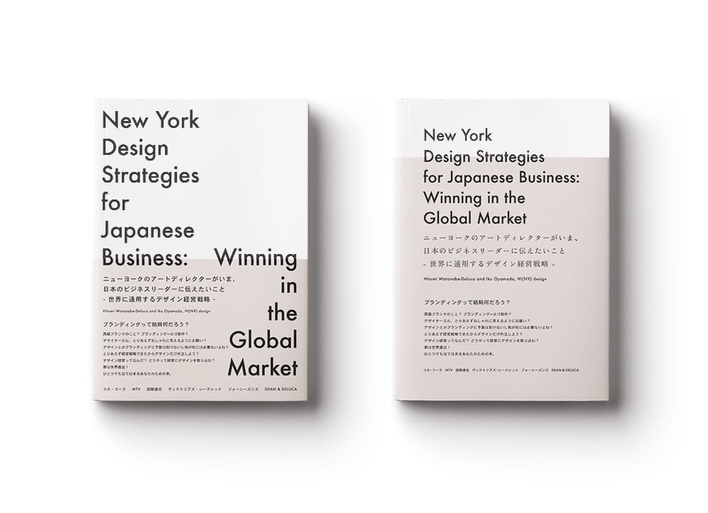 ニューヨークのアートディレクターがいま、日本のビジネスリーダーに伝えたいこと