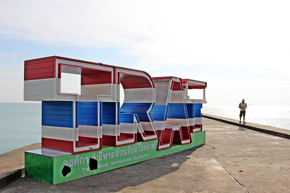 L'île de Koh Kood fait partie de la province de Trat en Thaïlande.