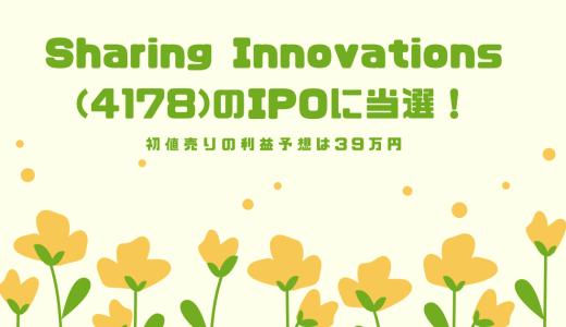 Sharing Innovations(4178)のIPOに当選!初値売りの利益予想は39万円