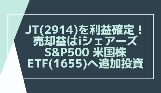 JT(2914)を利益確定!売却益はiシェアーズ S&P500 米国株 ETF(1655)へ追加投資