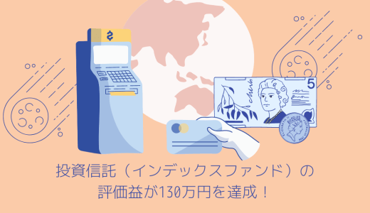 投資信託(インデックスファンド)の評価益が130万円を達成!