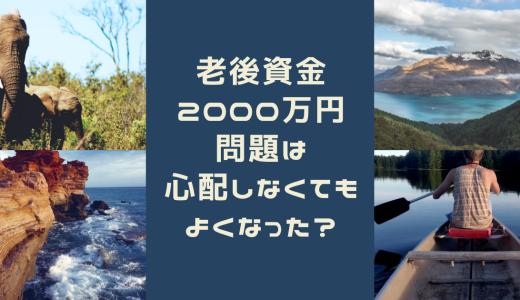 老後資金2000万円問題は心配しなくてもよくなった?
