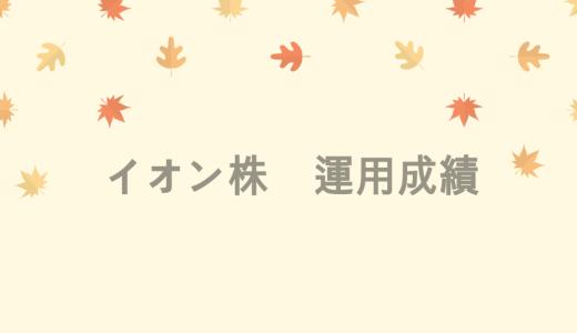 イオン株の運用成績【2018.9】