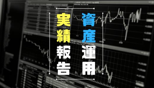 資産運用(不労所得)の実績報告【2019.6】月間10万円の資産所得をめざして