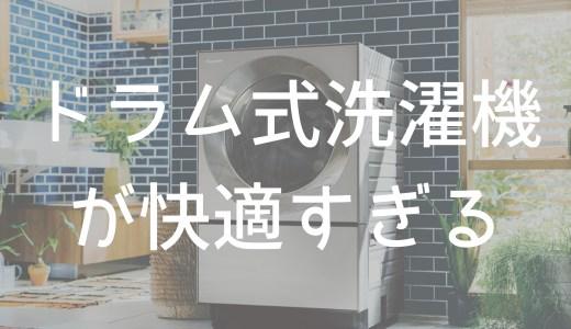 ドラム式洗濯機を買ったら快適すぎる。【Cuble(Panasonic)レビュー】