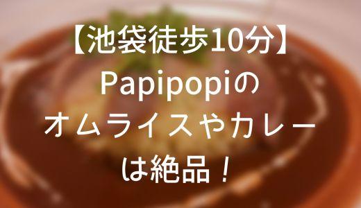 オムライスとカレーが絶品!すべてが美味しいPapipopi(パピポピ)へ!【池袋駅から徒歩10分】