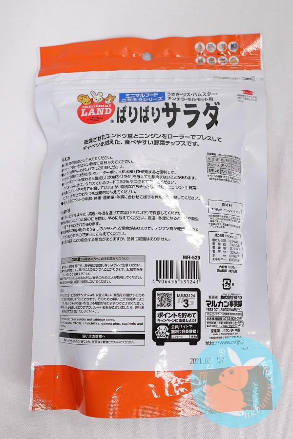 日本 Marukan Minimal Land 小動物紅蘿蔔什菜