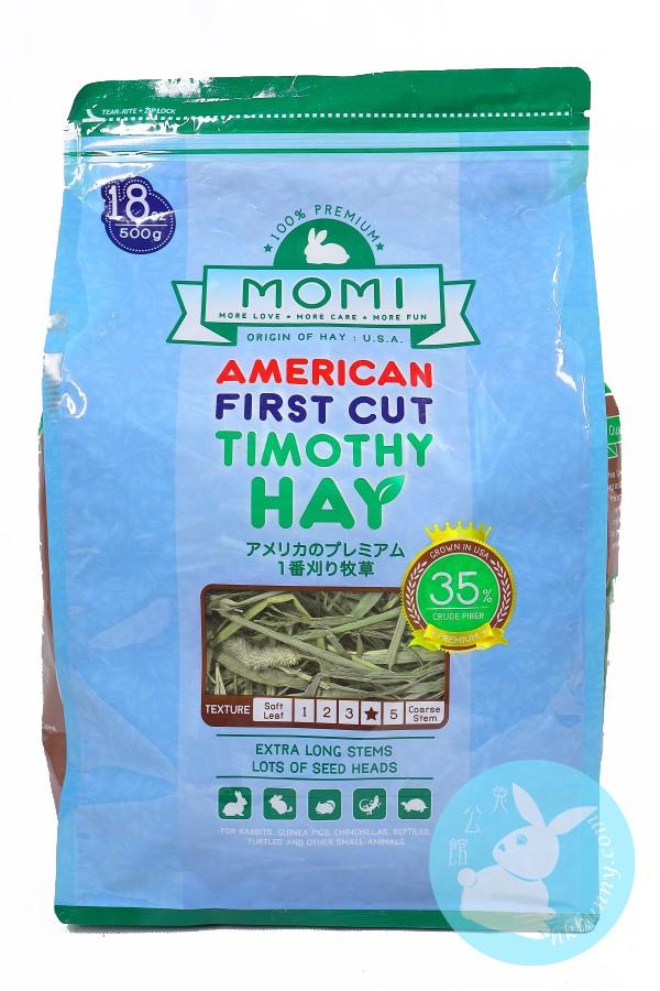 Momi 摩米 1st cut 提摩西(穗牧)草 Timothy 1st cut 18oz