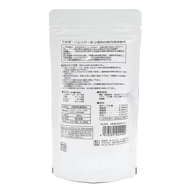 日本SANKO小動物整腸乳酸菌 100g