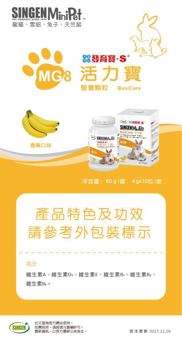 發育寶 MG8 小寵活力寶60g (香蕉口味)
