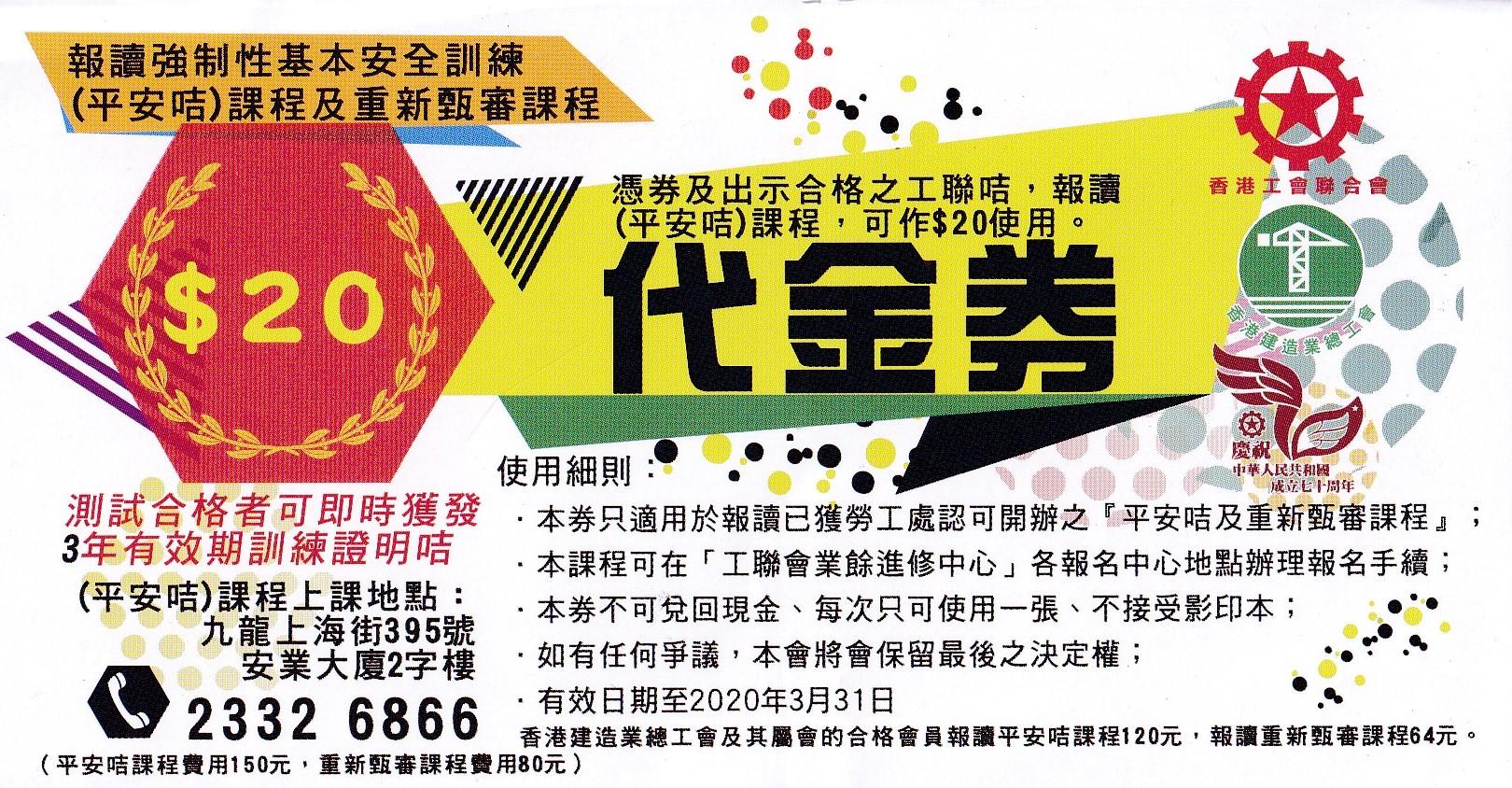 會員優惠 – 港九油漆業總工會