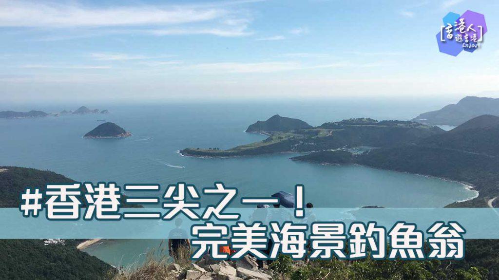 【#香港三尖之一!完美海景釣魚翁】 - 香港人遊香港