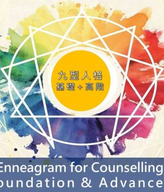 C2193 Certificate in Enneagram for Counselling (Foundation & Advanced)