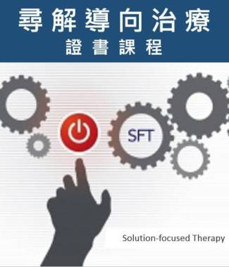 C2122  Certificate in Solution-focused Therapy for Social Service Setting (Class 8)