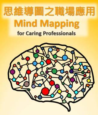 C2199 Certificate in Mind Mapping for Caring Professionals (Class 2)