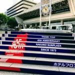 開業45周年記念!中野サンプラザ回顧展