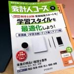 Accounting magazine
