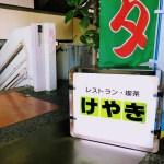 世田谷にある昭和にタイムスリップできるレストラン『レストランけやき』